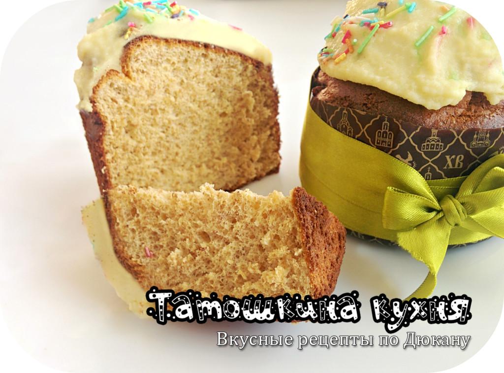 выпечка по дюкану, десерты по дюкану, рецепты дюкан